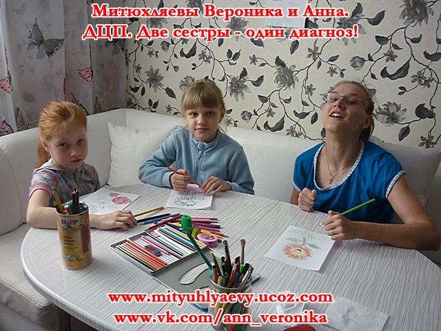 Митюхляевой Анна 8 лет, Срочно открыт сбор на операцию в Израиле.  34705850
