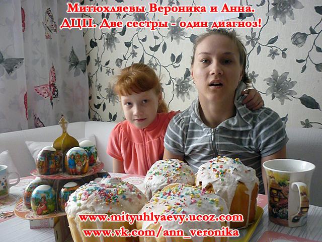 Митюхляевой Анна 8 лет, Срочно открыт сбор на операцию в Израиле.  45057363