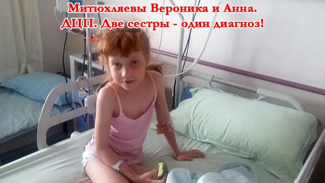 Митюхляевой Анна 8 лет, Срочно открыт сбор на операцию в Израиле.  71651156
